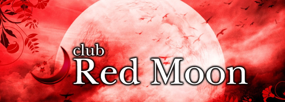 Red Moon レッドムーン