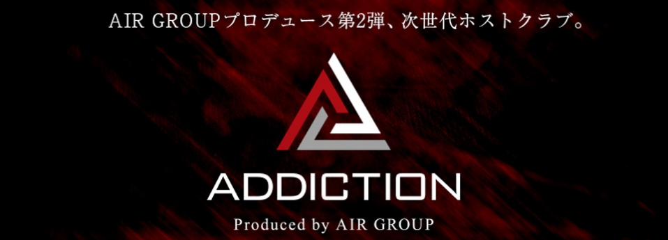 ADDICTION -Produced by AIR GROUP- アディクション プロデュースバイエアグループ