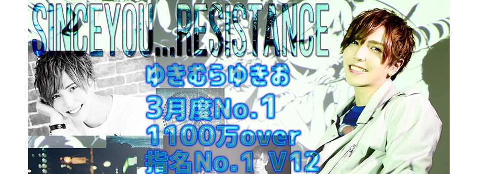 RESISTANCE レジスタンス