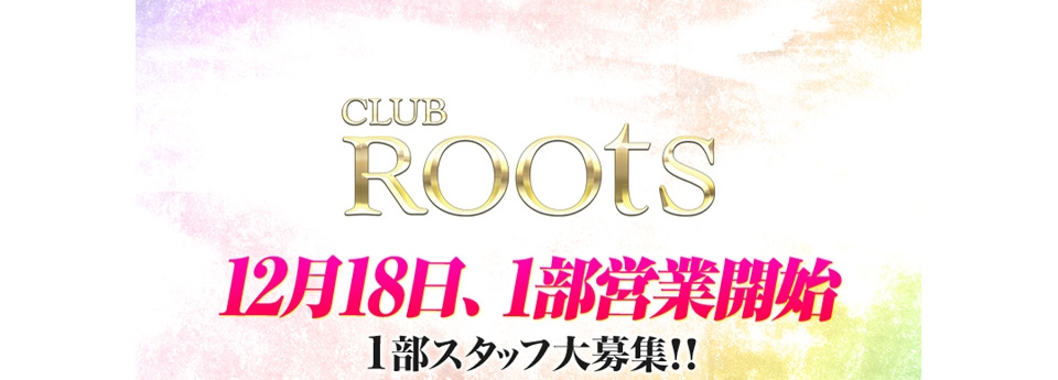 Roots/八王子 Roots/八王子